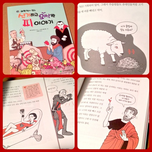 Seeing Red - Korean edition